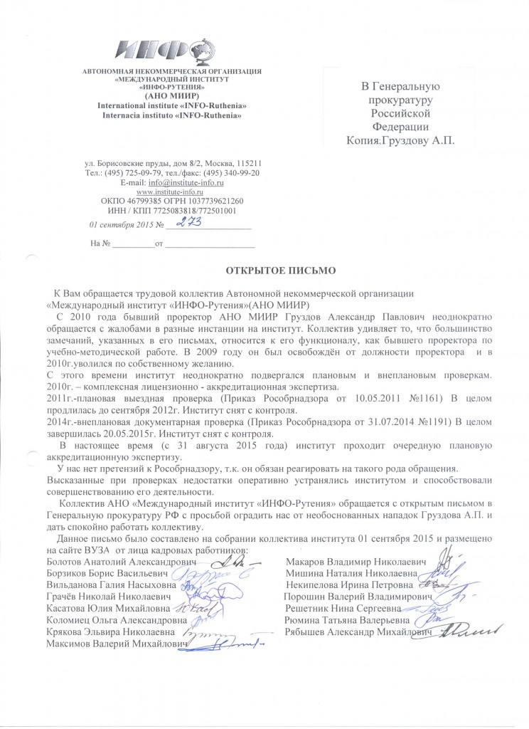 Открытое письмо в Генеральную прокуратуру Российской Федерации