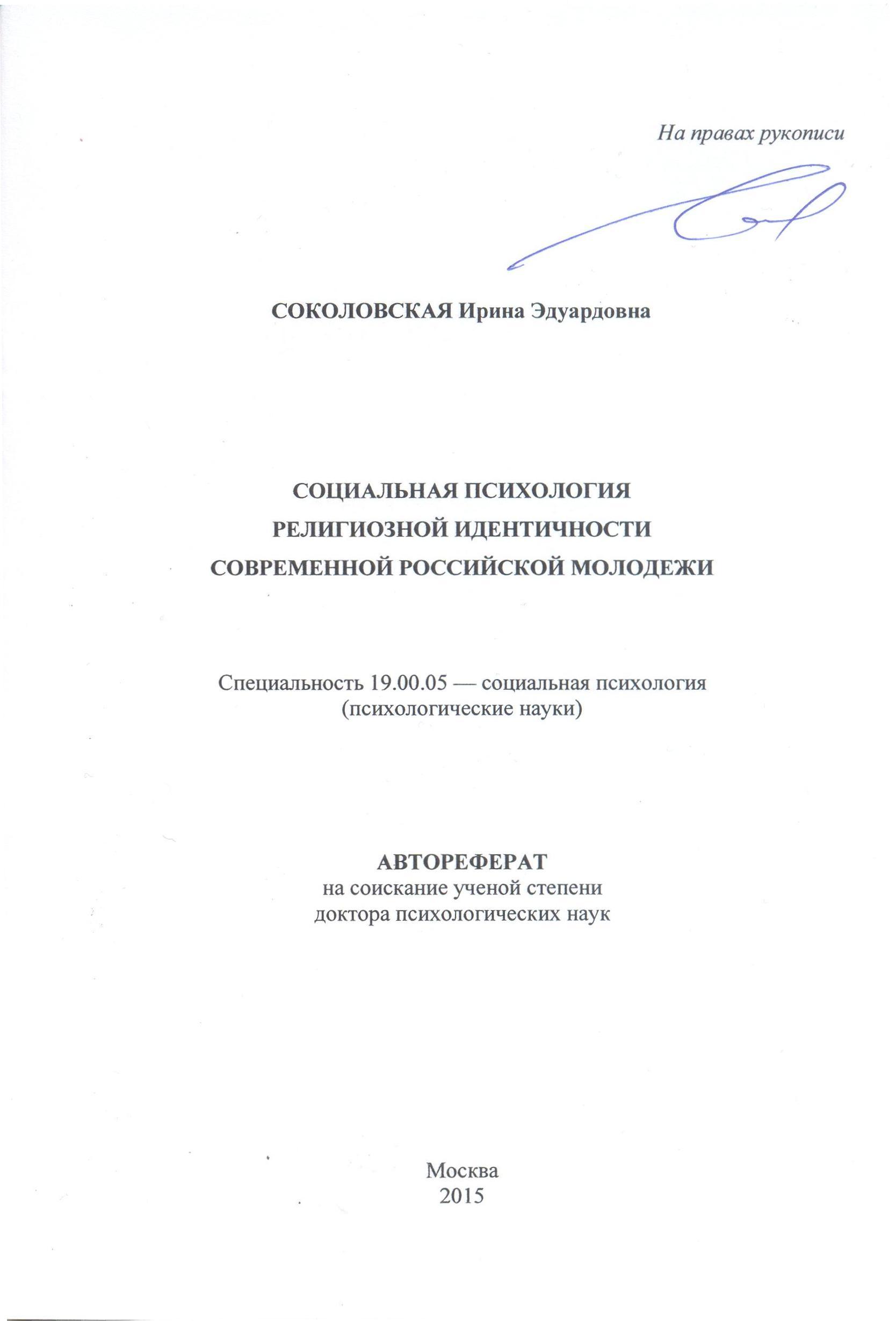 Автореферат Соколовская И.Э.